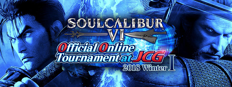 公式大会「SOULCALIBUR Ⅵ Official Online Tournament at JCG 2018 Winter」開催決定!