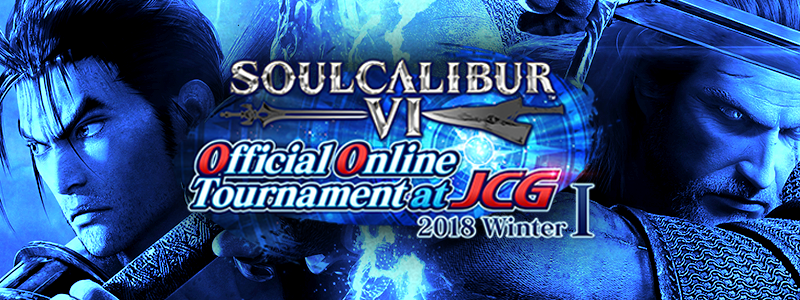 SOULCALIBUR VI Official Online Tournament at JCG 2018 Winter I 結果記事