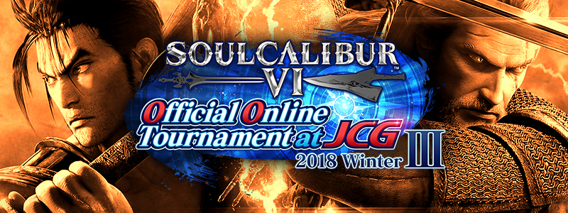 12/22(土) 開催「SOULCALIBUR Ⅵ Official Online Tournament at JCG 2018 Winter III」